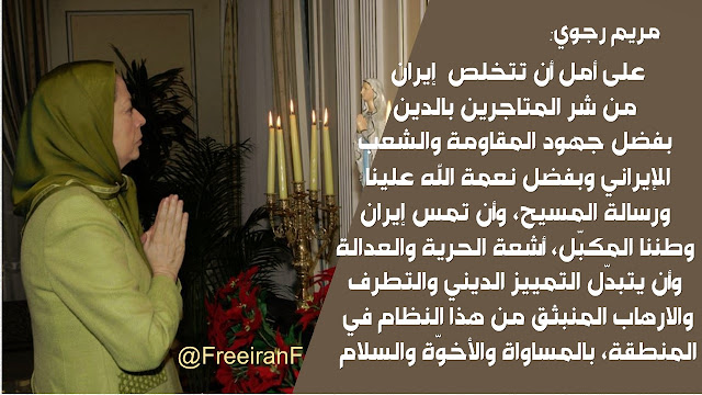 إيران-رسالة مريم رجوي بمناسبة عياد الميلاد للسيد المسيح وبدء العام الميلادي 2018