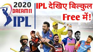 How to see ipl 2020 live for free? IPL 2020 live बिल्कुल फ्री में कैसे देखें