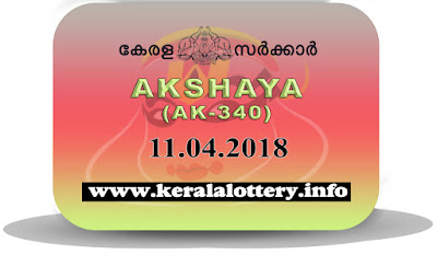 KeralaLottery.info, akshaya today result : 11-4-2018 Akshaya lottery ak-340, kerala lottery result 11-04-2018, akshaya lottery results, kerala lottery result today akshaya, akshaya lottery result, kerala lottery result akshaya today, kerala lottery akshaya today result, akshaya kerala lottery result, akshaya lottery ak.340 results 11-4-2018, akshaya lottery ak 340, live akshaya lottery ak-340, akshaya lottery, kerala lottery today result akshaya, akshaya lottery (ak-340) 11/04/2018, today akshaya lottery result, akshaya lottery today result, akshaya lottery results today, today kerala lottery result akshaya, kerala lottery results today akshaya 11 4 18, akshaya lottery today, today lottery result akshaya 11-4-18, akshaya lottery result today 11.4.2018, kerala lottery result live, kerala lottery bumper result, kerala lottery result yesterday, kerala lottery result today, kerala online lottery results, kerala lottery draw, kerala lottery results, kerala state lottery today, kerala lottare, kerala lottery result, lottery today, kerala lottery today draw result, kerala lottery online purchase, kerala lottery, kl result,  yesterday lottery results, lotteries results, keralalotteries, kerala lottery, keralalotteryresult, kerala lottery result, kerala lottery result live, kerala lottery today, kerala lottery result today, kerala lottery results today, today kerala lottery result, kerala lottery ticket pictures, kerala samsthana bhagyakuri