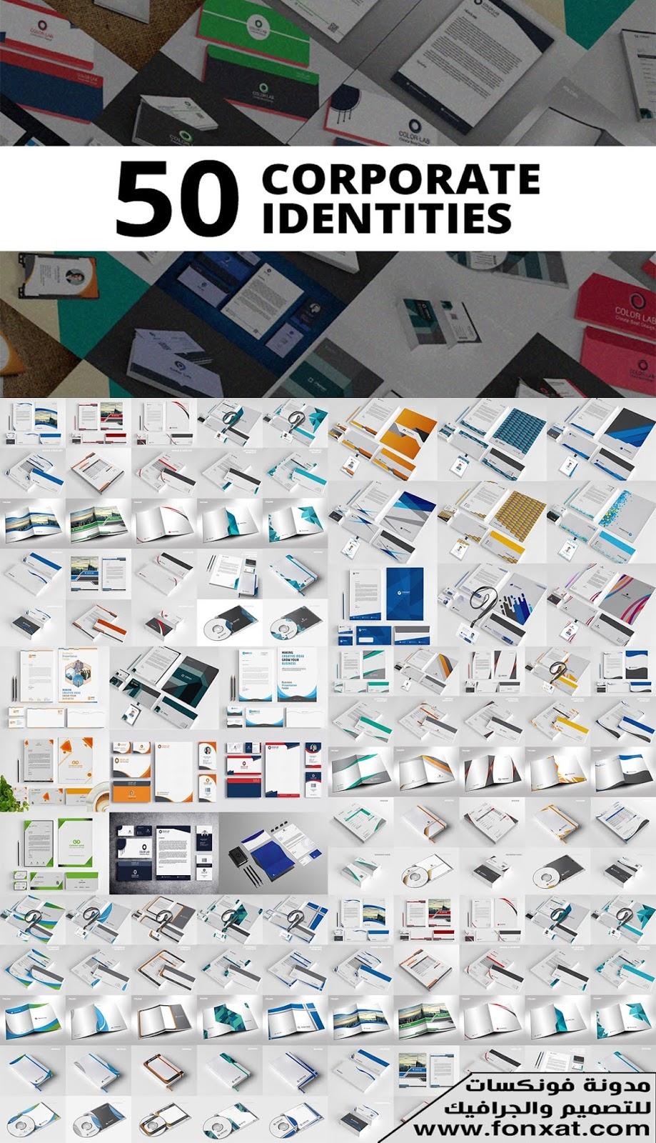 حقيبة هويات الشركات الشاملة 2020 فقط وحصريا لدى فونكسات بحجم 1 جيجا برابط واحد