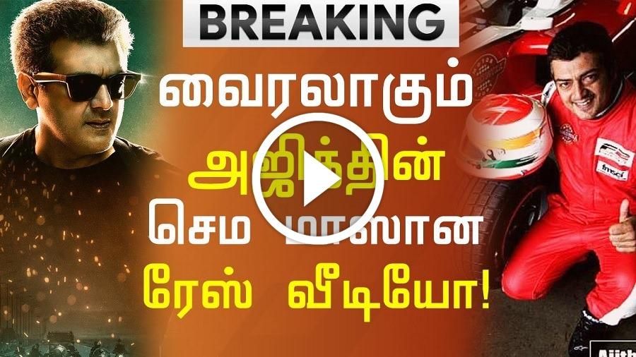 இணையத்தில் வைரலாகும் தல அஜித்தின் மாஸான ரேஸ் வீடியோ!