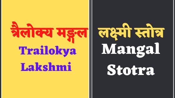 त्रैलोक्य मङ्गल लक्ष्मी स्तोत्र | Trailokya Mangal Lakshmi Stotra |