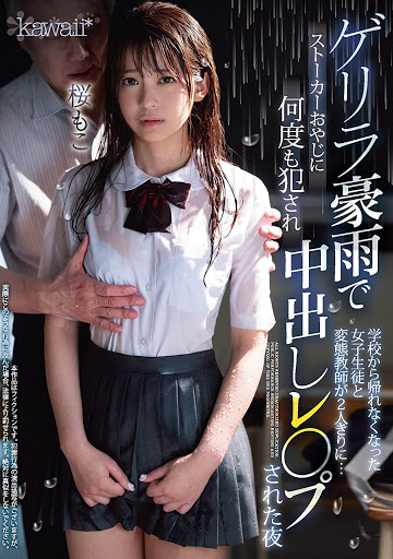 CAWD-090 A Girl Student Who Can Not Return From School Due To Heavy Rain And A Pervert Teacher Are Alone