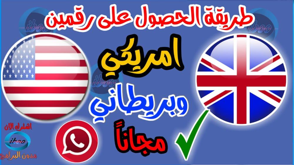 رقم امريكي وبريطاني للواتساب ضد الحظر ارقام لتفعيل الواتساب وتويتر من TextMe Up