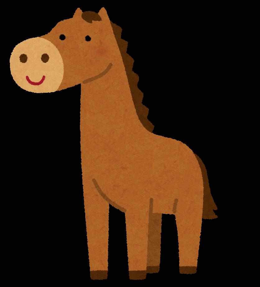 立っている馬のイラスト かわいいフリー素材集 いらすとや