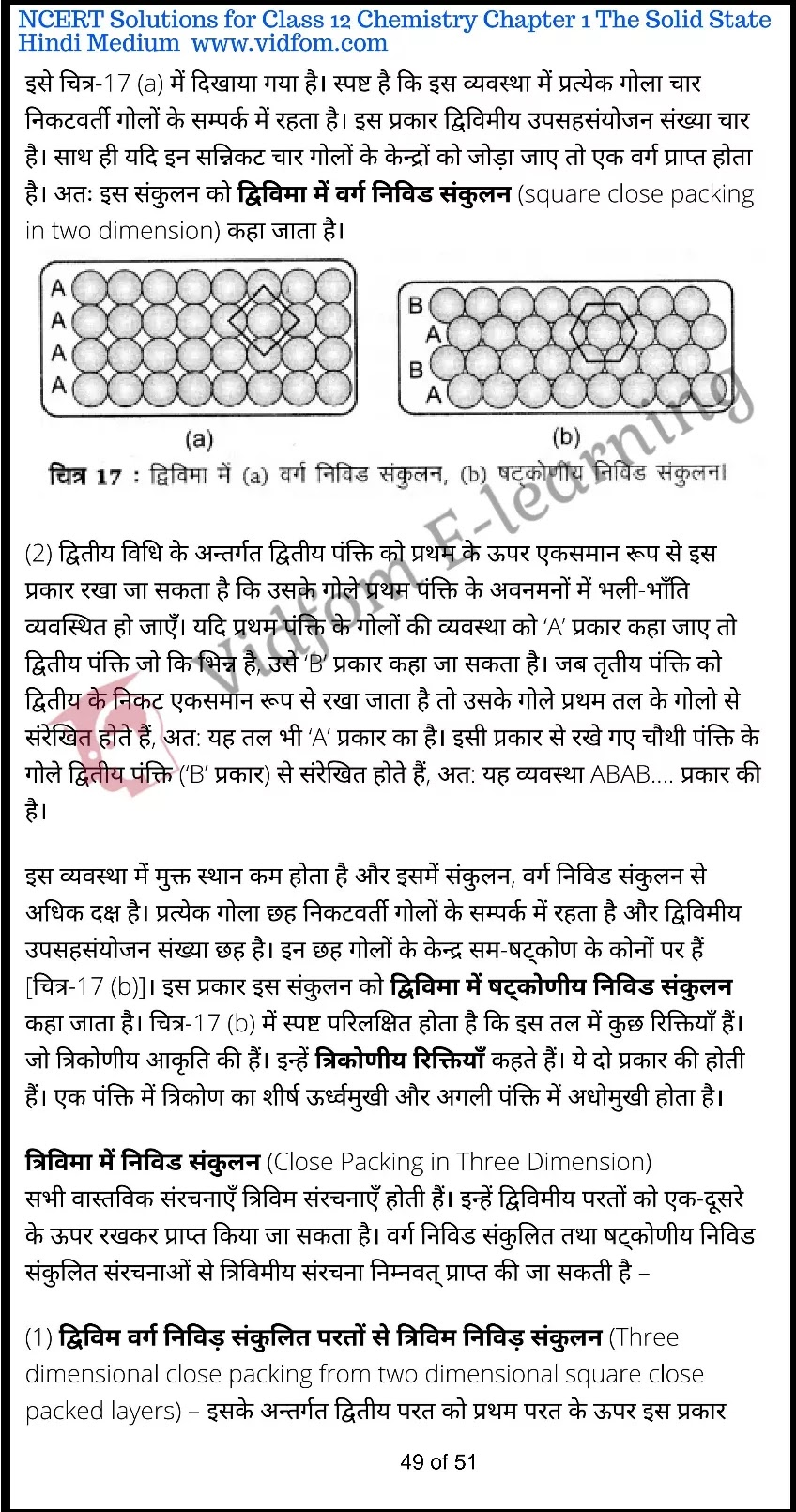 class 12 chemistry chapter 1 light hindi medium 49