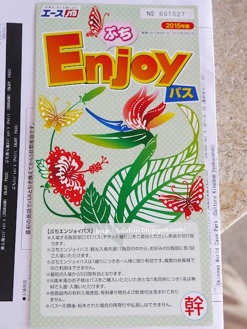 沖繩-enjoy-pass-沖縄エンジョイパスチケット-景點-折扣-優惠-行程-自由行-旅遊-日本-便宜-okinawa-discount
