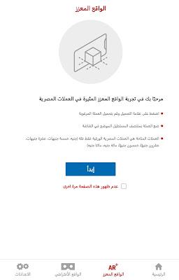 عرض العملة المصرية بتقنية ثلاثية الأبعاد 3D