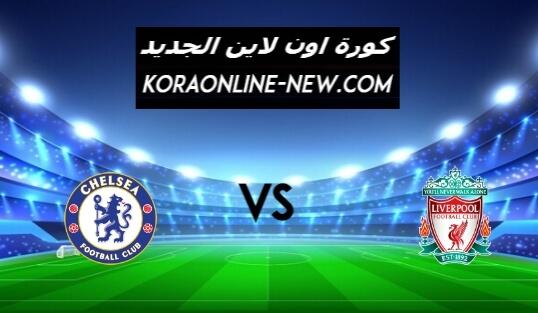 مشاهدة مباراة ليفربول وتشيلسي بث مباشر اليوم 4-3-2021 الدوري الإنجليزي