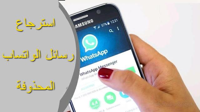 طريقة استرجاع رسائل الواتس اب بعد حذفها من المرسل - قراءة رسائل الواتس المحذوفة