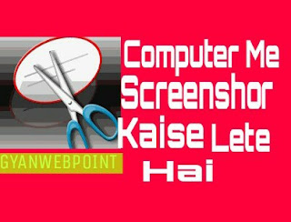 computer/laptop-me-screenshot-kaise-lete-hai