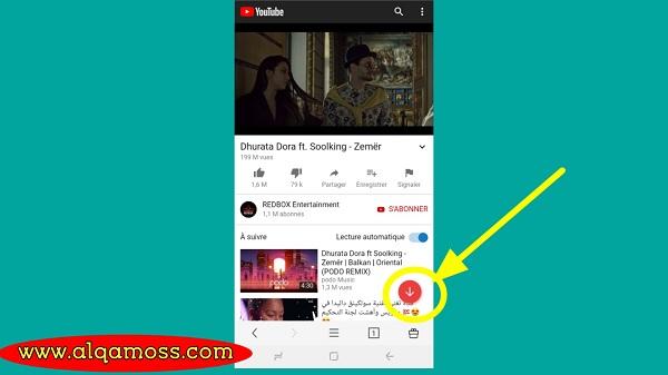 تحميل الموسيقى و الفيديوهات من اليوتيوب