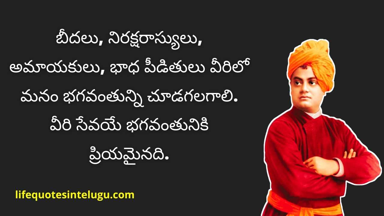 Swami Vivekananda Motivational Quotes in Telugu