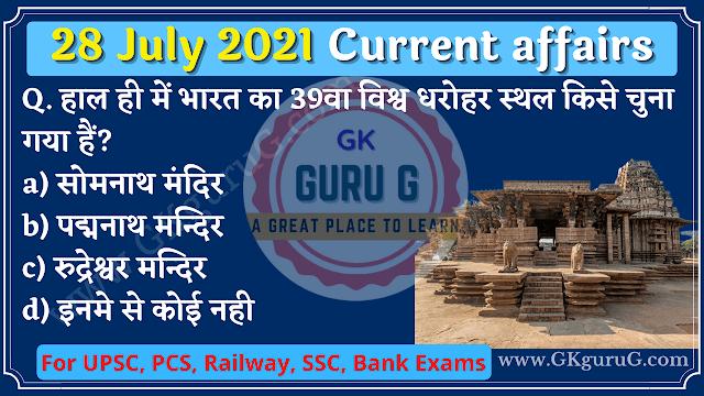 28 July  2021 Current affairs in Hindi   28 जुलाई 2021 करेंट अफेयर्स, gkgurug, daily current affairs in hindi