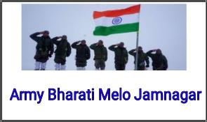 Aro Army bharti jamnagar gujarat