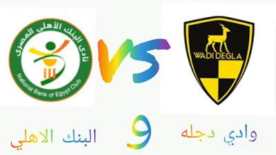 +++ مباراة وادي دجلة والبنك الأهلي مباشر 7-4-2021 والقنوات الناقلة في الدوري المصري