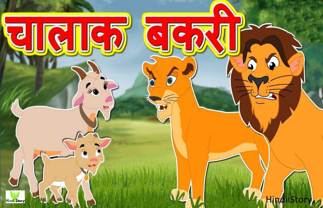 Hindi story, Chalak Bakari