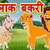 चालाक बकरी की कहानी |  Hindi Kahani for Kids