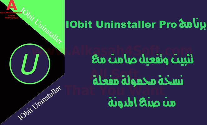 تحميل برنامج iobit uninstaller مع التفعيل 2019,سيريال تفعيل iobit uninstaller 8,تفعيل برنامج iobit uninstaller 8,iobit uninstaller 8.1 سيريال,تحميل برنامج iobit uninstaller مع التفعيل 2020,iobit uninstaller 8 pro تفعيل,iobit uninstaller عربي,برنامج iobit uninstaller 8 pro,تحميل برنامج IObit Uninstaller Pro نسخة برو كامله مفعلة بالسيريال,iobit uninstaller 2019 كامل,iobit uninstaller 2019 كامل كراك,iobit uninstaller 2019 برو