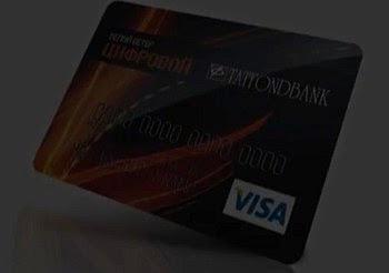 Забыл код кредитной карты