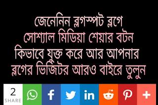 জেনেনিন ব্লগস্পট ব্লগে সোশ্যাল মিডিয়া শেয়ার বটন কিভাবে যুক্ত করে আর আপনার ব্লগের ভিজিটর আরও বাইরে তুলুন