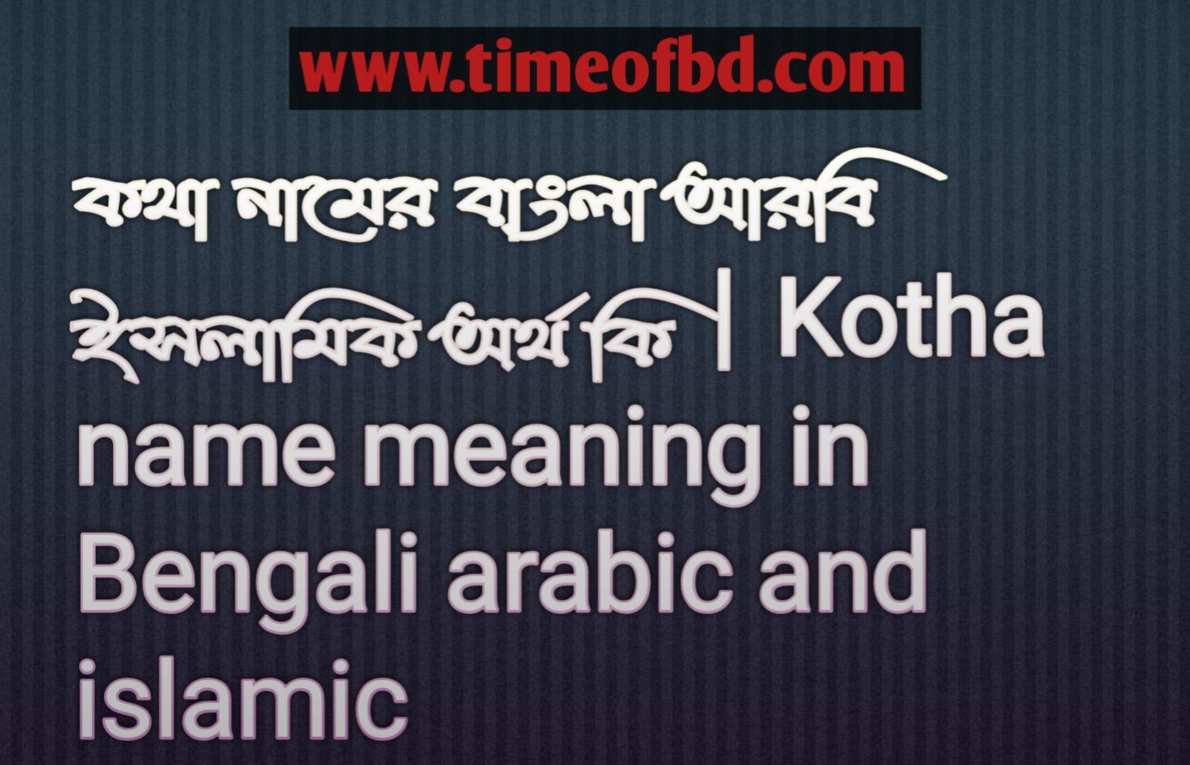 কথা নামের অর্থ কি, কথা নামের বাংলা অর্থ কি, কথা নামের ইসলামিক অর্থ কি, Kotha name meaning in Bengali, কথা কি ইসলামিক নাম,