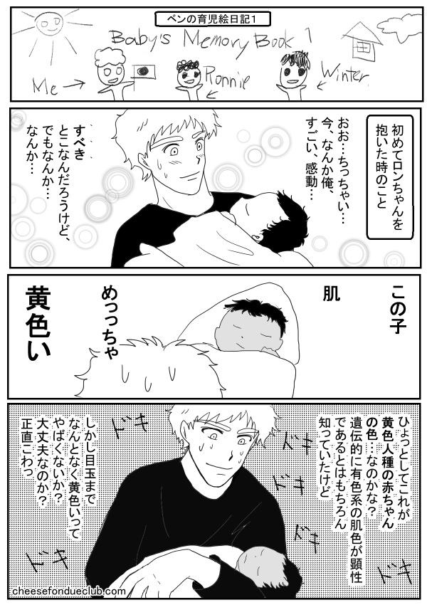 ハーフの赤ちゃんの新生児黄疸(マンガ)