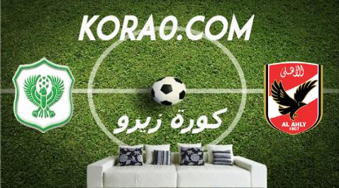 مشاهدة مباراة الأهلي والمصري بث مباش