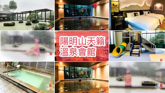 陽明山天籟渡假酒店|泡湯好地點