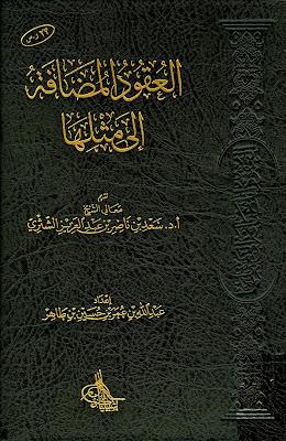 حمل كتاب العقود المضافة إلى مثلها - سعد الشثري