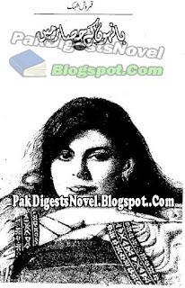 Baanhon Kay Hisaar Main Episode 6 By Qamrosh Shehak Pdf Download