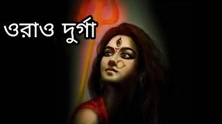ওরাও দূর্গা   Durga Puja Bengali Poem   Orao Durga