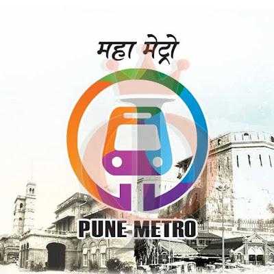 MAHA मेट्रो भर्ती 2021