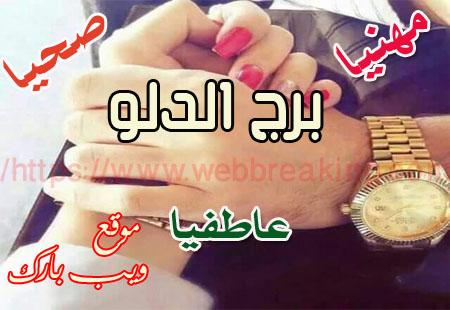 برج الدلو اليوم الجمعة 20/11/2020 مهنيا   صحيا   عاطفيا