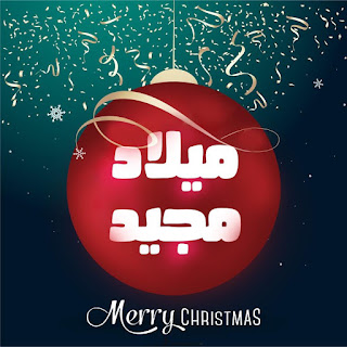 صور كرسمس 2019 Merry christmas