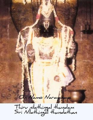 திருநிலாத்திங்கள்துண்டம், Sri Nilathingal thundanathan temple,Thirunilathingal thundam,கண்ணுக்கினியன கண்டோம் 13,108 திவ்யதேசம், KANCHIPURAM DIVYADESAMS, தொண்டைநாடு திவ்யதேசங்கள்,