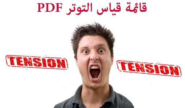 قائمة قياس التوتر PDF