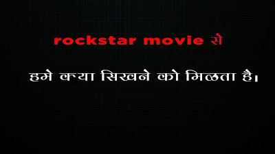 life lesion rockstar movie