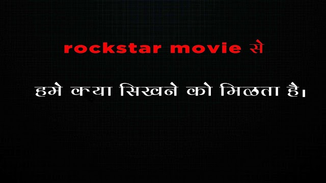 what do we learn from rockstar movie in hindi