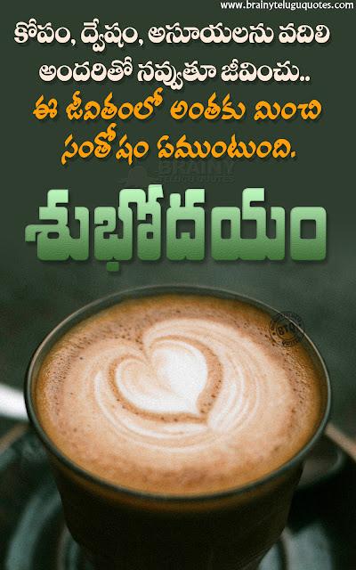 telugu good morning quotes, good morning messages, subhodayam greetings in telugu
