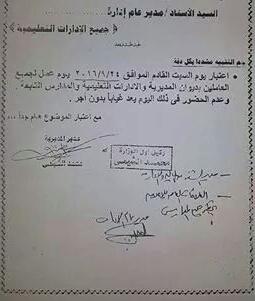 وزارة التعليم تعلن إلغاء إجازة السبت واحتساب عدم الحضور للمعلمين غياب بدون أجر