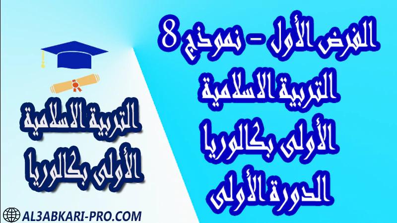 تحميل الفرض الأول - نموذج 8 - مادة التربية الاسلامية مستوى الأولى بكالوريا الدورة الأولى
