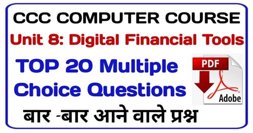 ccc digital financial services, ccc digital financial services mcq