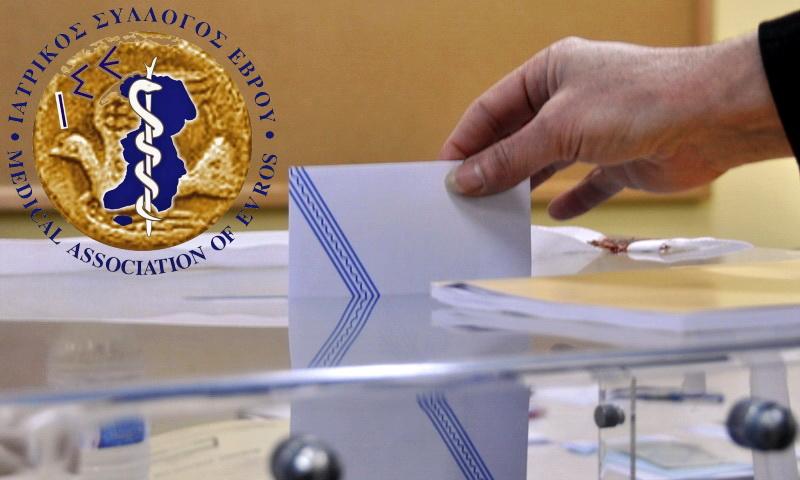 Αποτελέσματα εκλογών Ιατρικού Συλλόγου Έβρου