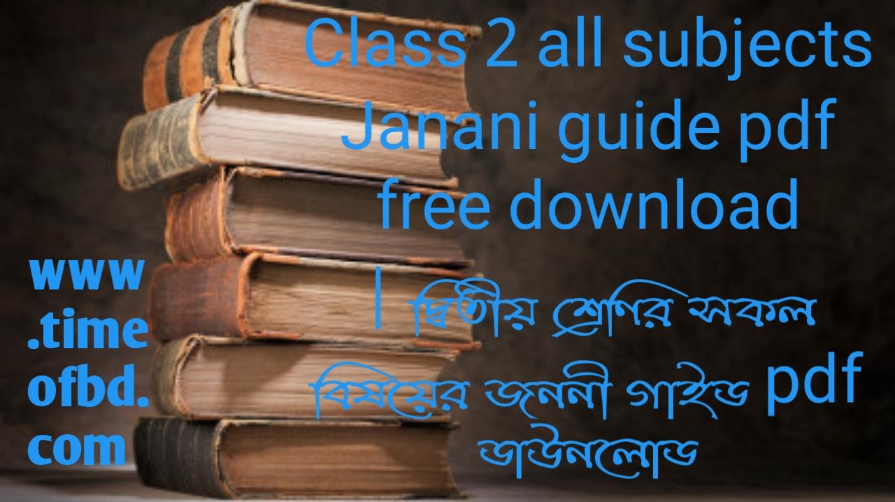 Janani guide for Class 2, Class 2 Janani guide 2021, Class 2 Janani Class 2 pdf download, janani guide for Class 2 janani guide for Class 2 pdf, janani bangla guide for Class 2 pdf download, janani guide for class 2 Bangla, janani bangla guide for class 2, janani guide for Class 2 pdf download link, janani english guide for Class 2 pdf download, Janani english guide for class 2, janani math guide for Class 2 pdf download, janani math guide for class 2,