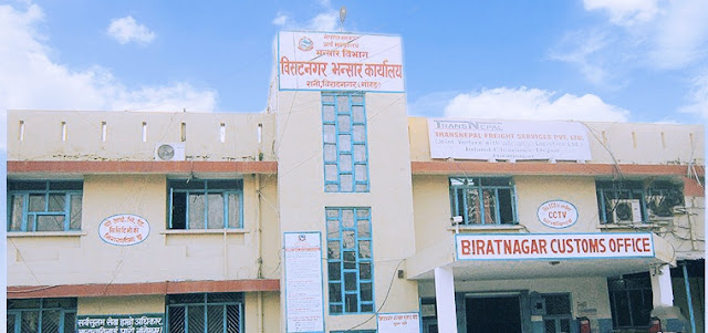 biratnagar-custom-office