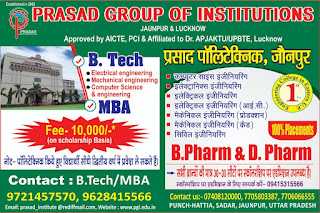 *Ad : PRASAD GROUP OF INSTITUTIONS JAUNPUR & LUCKNOW | Approved by AICTE, PCI & Affiliated to Dr. APJAKTU/UPBTE, Lucknow | # B.Tech ◆ Electrical engineering ◆Mechanical engineering ◆ Computer Science & engineering # MBA ● Fee - 10,000/-(on scholarship Basis)<नोट- पॉलिटेक्निक किये हुए विद्यार्थी सीधे द्वितीय वर्ष में प्रवेश ले सकते हैं। > Contact: B.Tech/MBA 9721457570, 9628415566 [ Email: prasad_institute @rediffmail.com, Website: www.pgi.edu.in] # प्रसाद पॉलिटेक्निक, जौनपुर ● कम्प्यूटर साइंस इंजीनियरिंग ■ इलेक्ट्रानिक्स इंजीनियरिंग ■ इलेक्ट्रिकल इंजीनियरिंग ◆ इलेक्ट्रिकल इंजीनियरिंग (आई.सी.) ■ मैकेनिकल इंजीनियरिंग ( प्रोडक्शन ■ मैकेनिकल इंजीनियरिंग (कैड) ■ सिविल इंजीनियरिंग #  100% Placements # B.Pharm & D. Pharm # सभी ब्रान्चों की मात्र 30-30 सीटों पर स्कॉलरशिप पर एडमिशन उपलब्ध है। स्कॉलरशिप पर एडमिशन के लिए सम्पर्क करें- 09415315566 # Contact us:- 07408120000, 7705803387, 7706066555 # PUNCH-HATTIA SADAR, JAUNPUR*