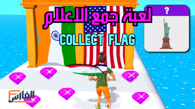 Collect Flag,تحميل لعبة Collect Flag,تنزيل لعبة Collect Flag,لعبة اجمع العلم,لعبة جمع العلم,تنزيل لعبة اجمع العلم,تحميل لعبة جمع العلم,