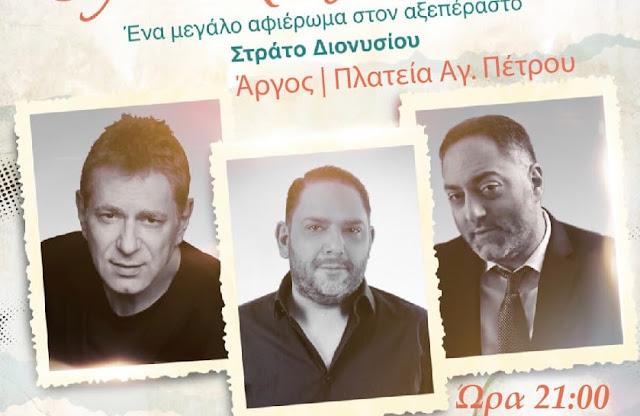 Σήμερα 25/8 το βράδυ  στο Άργος η μεγάλη συναυλία αφιέρωμα στον Στράτο Διονυσίου