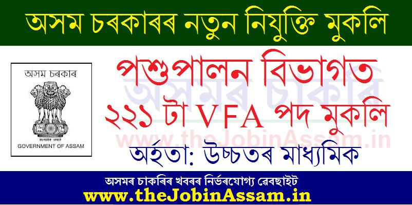 Animal Husbandry and Veternary Department, Assam Recruitment 2020